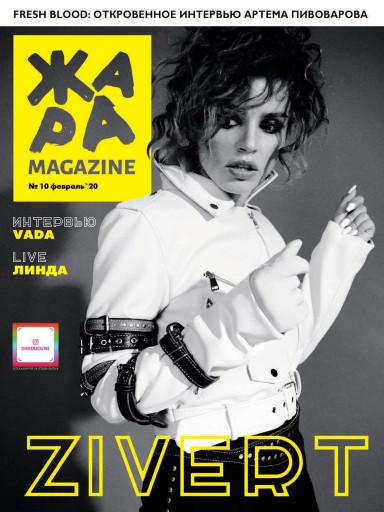ЖАРА Magazine №10 февраль