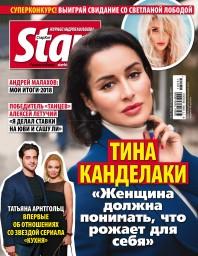 StarHit №51