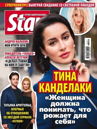 StarHit №51 24 декабря