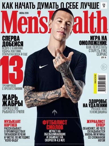 Men's Health №6 Июнь