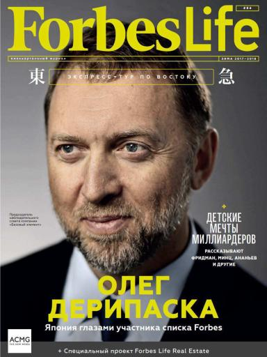 Forbes Life №4 декабрь