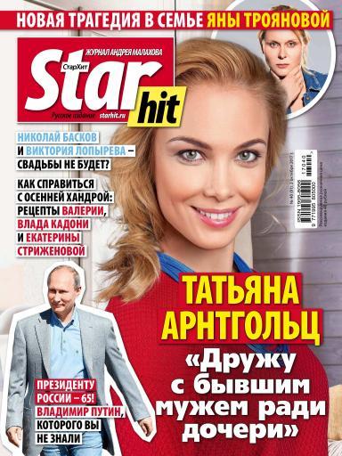 StarHit №40 2 октября