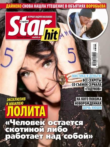 StarHit №45 12 ноября