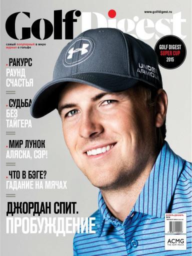 Golf Digest №153 ноябрь