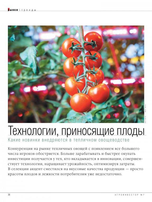 Агроинвестор