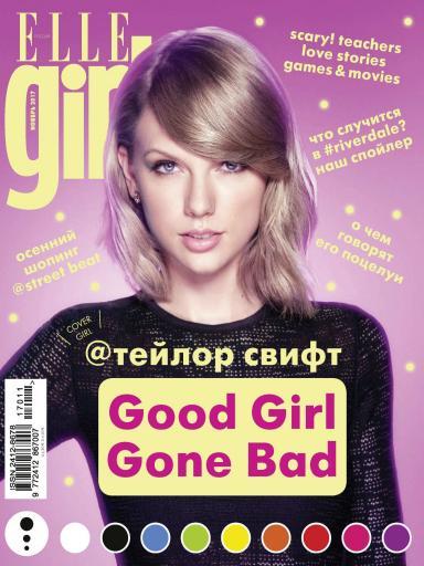 Elle girl №22 Ноябрь