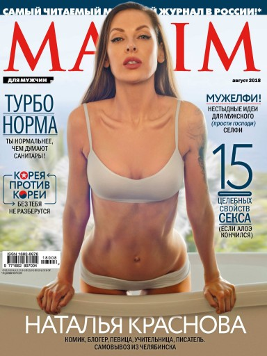 Maxim №31 август