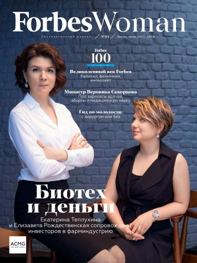 Forbes Woman №4 октябрь