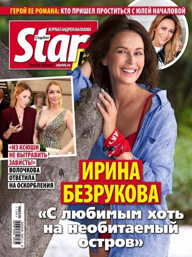 StarHit №11 25 марта