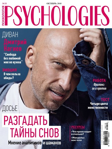 Psychologies №33 октябрь