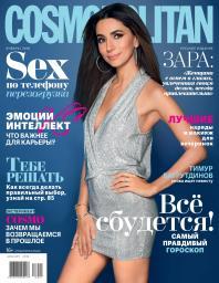 Cosmopolitan №1