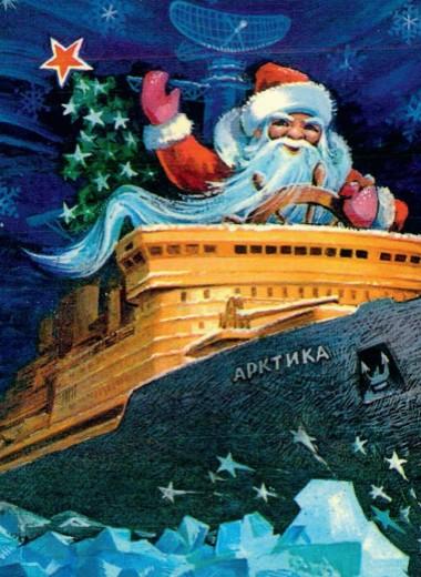 Дед Мороз на ледоколе