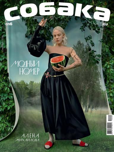 Собака.ru №9 сентябрь