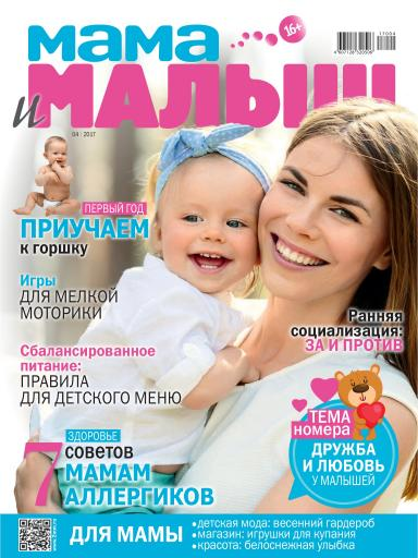 Мама и малыш №4 апрель