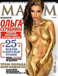 Maxim №4