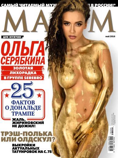 Maxim №4 май