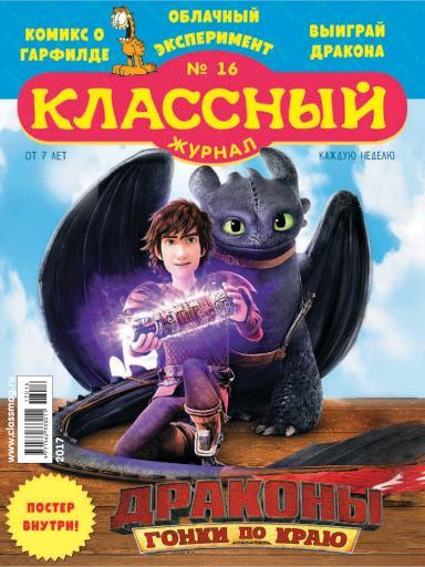 Классный журнал №16 27 апреля
