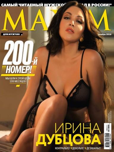 Maxim №34 ноябрь
