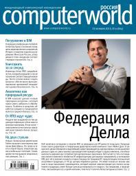 Computerworld Россия №21