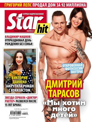StarHit №49 4 декабря