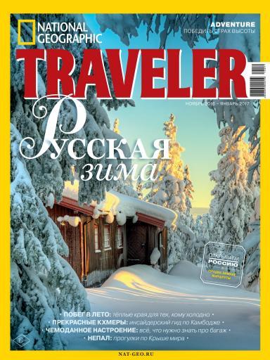 National Geographic Traveler №11-12-1 Ноябрь