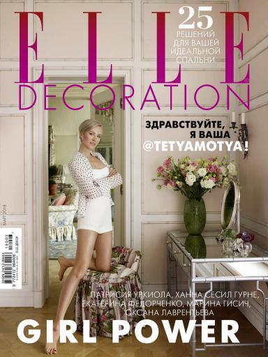 Elle Decoration №22 Март