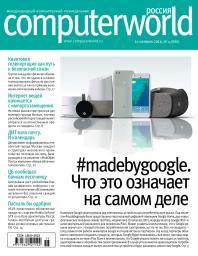 Computerworld Россия №15