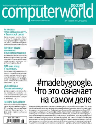 Computerworld Россия №15 14 октября