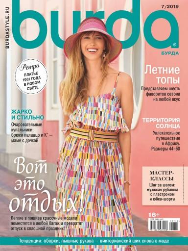 Burda Style №7 июль