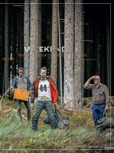 Weekend №34 5 октября