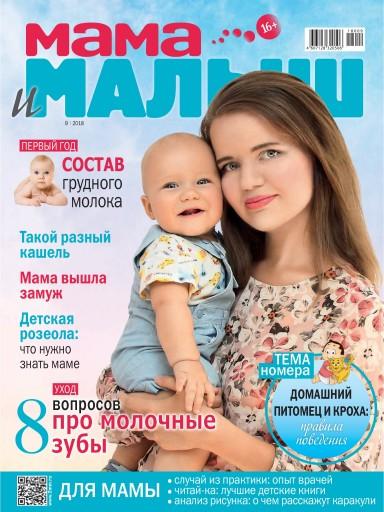 Мама и малыш №9 сентябрь