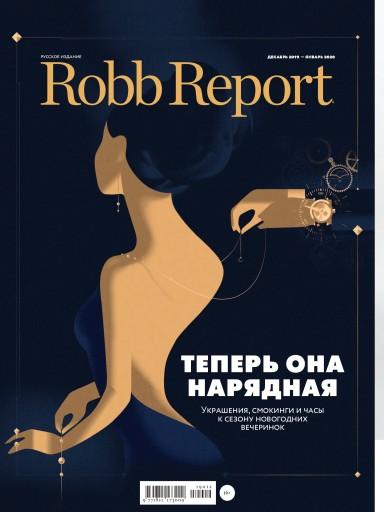 Robb Report №12-1 декабрь