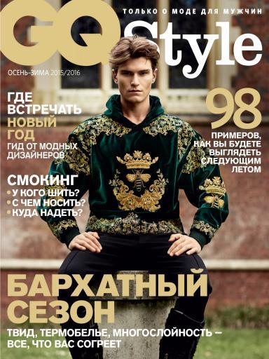 GQ Style №17 сентябрь