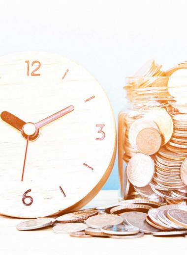 Время – деньги