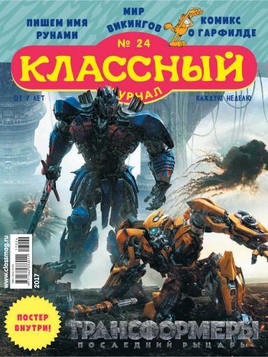 Классный журнал №24 22 июня
