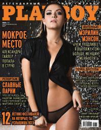 Playboy №6