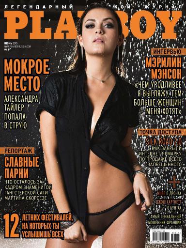 Playboy №6 Июнь