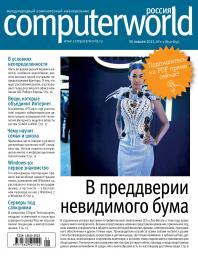 Computerworld Россия №1-2