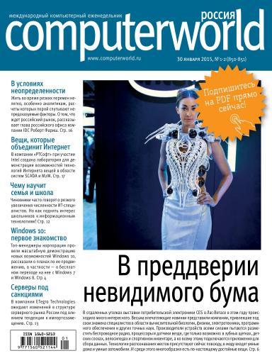 Computerworld Россия №1-2 30 января