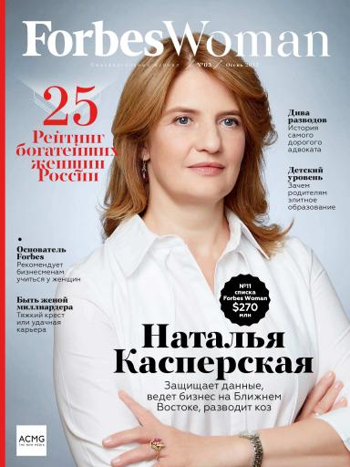 Forbes Woman №3 сентябрь