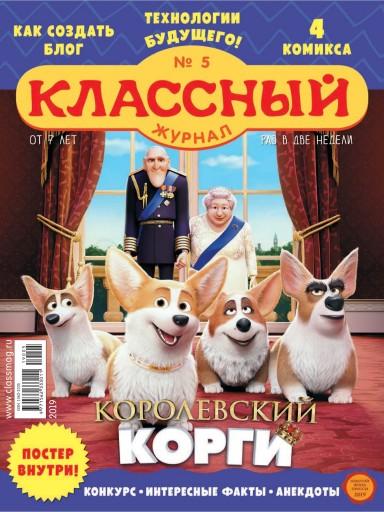 Классный журнал №5 7 марта