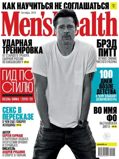Men's Health №10 Октябрь