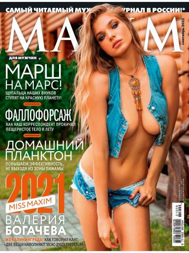 Maxim №61 сентябрь