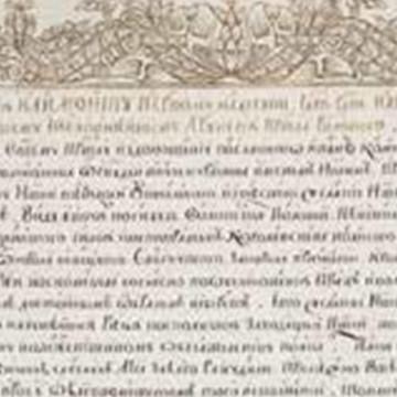 Царская грамота папе римскому