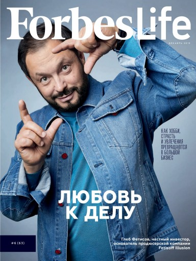 Forbes Life №6 декабрь