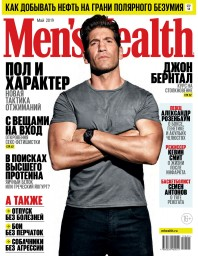 Men's Health №5