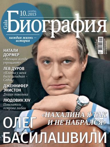 GALA Биография №10 октябрь