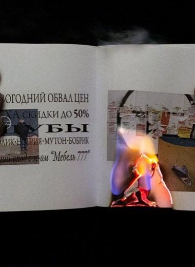 Зин-ликбез от Александры Генераловой