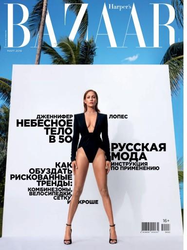 Harper's Bazaar №3 Март