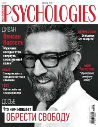 Psychologies №42